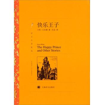 译文名著精选:快乐王子