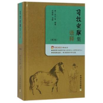 司牧安骥集语释(第2版)(精)