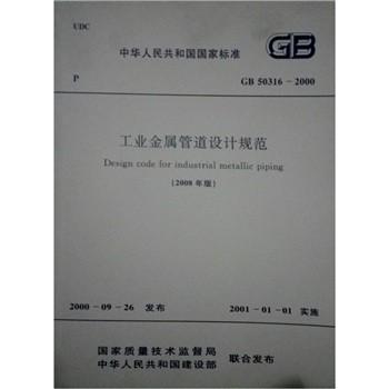 工业金属管道设计规范(gb50316-2000)(2008年版)