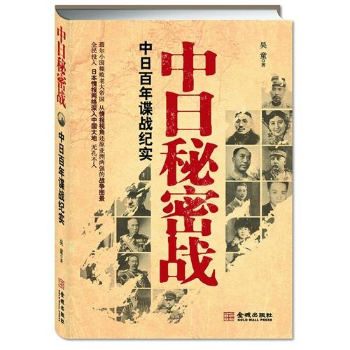 中日秘密战:中日百年谍战纪实(《中国秘密战》姊妹篇,首次全面揭示近代中日两国谍报战史)