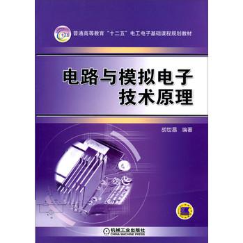 """电路与模拟电子技术原理/普通高等教育""""十二五""""电工"""