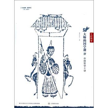 了如指掌·国学馆·大师的国学课27:中国哲学十讲