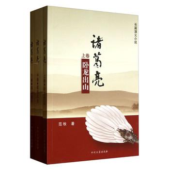 诸葛亮(套装共3册)