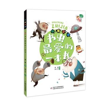 书虫之家:书虫最爱的一本书