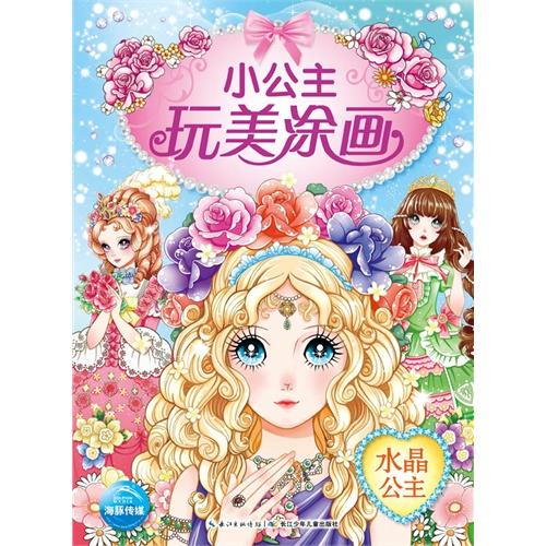 小公主玩美涂画(第二辑):水晶公主