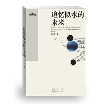 地平线未来丛书(第1辑):追忆似水的未来