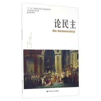 论民主/政治学系列/当代世界学术名著