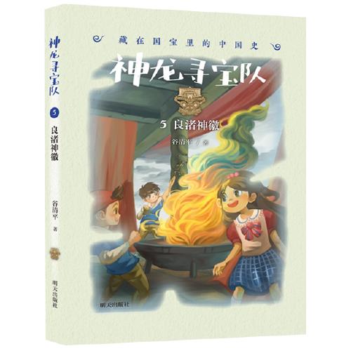 神龙寻宝队——藏在国宝里的中国史(5)良渚神徽