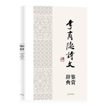 中国文学名家名作鉴赏辞典系列•李商隐诗文鉴赏辞典