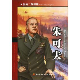漫画二战将帅:朱可夫