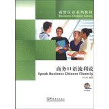 商贸汉语系列教材:商务口语流利说(附光盘1张)