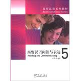 商贸汉语系列教材:商贸汉语阅读与表达5