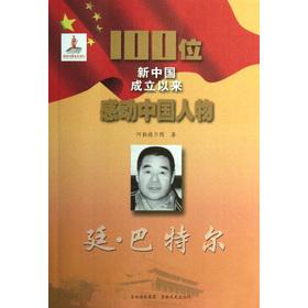 100位新中国成立以来感动中国人物:廷·巴特尔