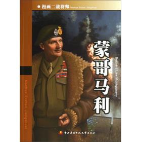 漫画二战将帅:蒙哥马利