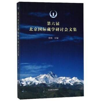 第六届北京国际藏学研讨会文集