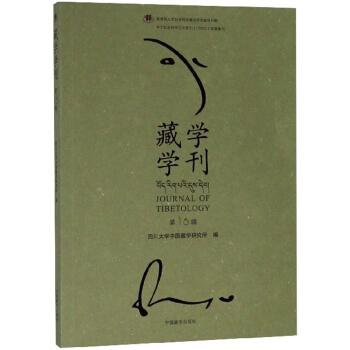 藏学学刊(第16辑)