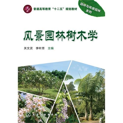 风景园林树木学-百道网