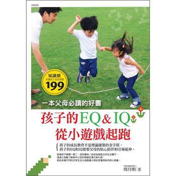 孩子的EQ & IQ從小遊戲起跑