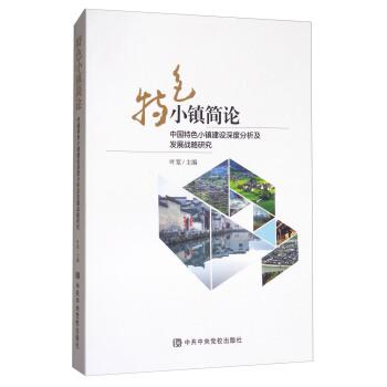 特色小镇简论——中国特色小镇建设深度分析与发展战略研究