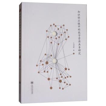 知识供应链中的数字资源共享研究