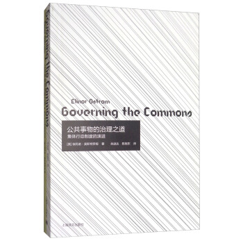 公共事物的治理之道——集体行动制度的演讲