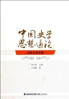 中国史学思想通论(经史关系论卷)