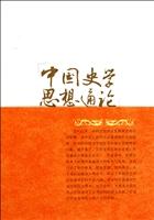 中国史学思想通论(历史盛衰论卷)
