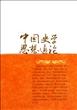 中国史学思想通论(历史文献学思想卷)