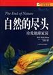 自然的尽头(珍爱地球家园)/青少年探索与发现科普文库