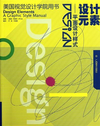 设计元素--平面设计样式(美国视觉设计学院用书)