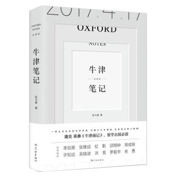 牛津笔记(典藏版)