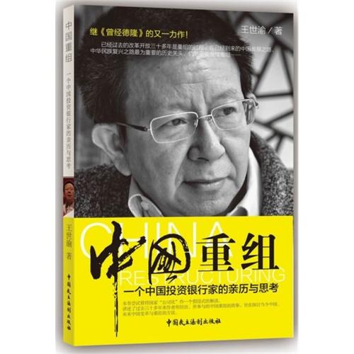 中国重组:一个投资银行家的亲历与思考