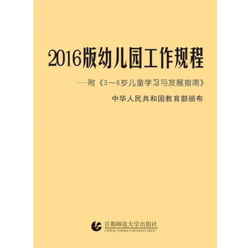 2016版幼儿园工作规程 《3-6岁儿童学习与发展指南》