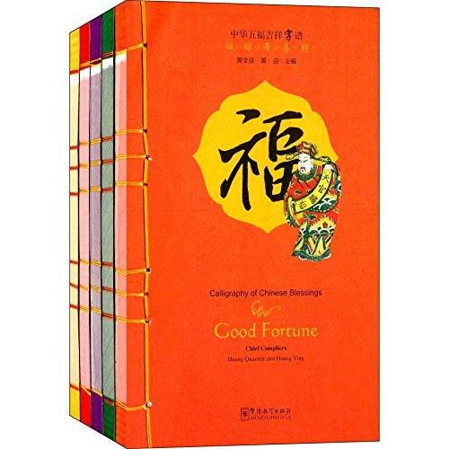 中华五福吉祥字谱(礼盒装)