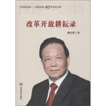 改革开放耕耘录(精)/历史的足音改革开放40年研究文库