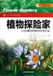 植物探险家:11位植物学家的科考纪实