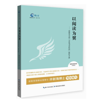 以阅读为翼——新教育实验营造书香校园操作手册