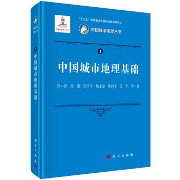 中国城市地理基础
