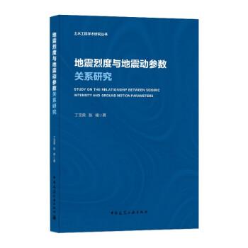 地震烈度与地震动参数关系研究/土木工程学术研究丛书