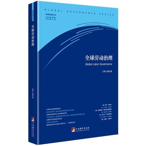全球气候治理(全球治理丛书)