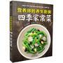营养师的养生厨房  四季家常菜(汉竹)