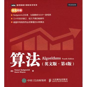 算法 英文版 第4版
