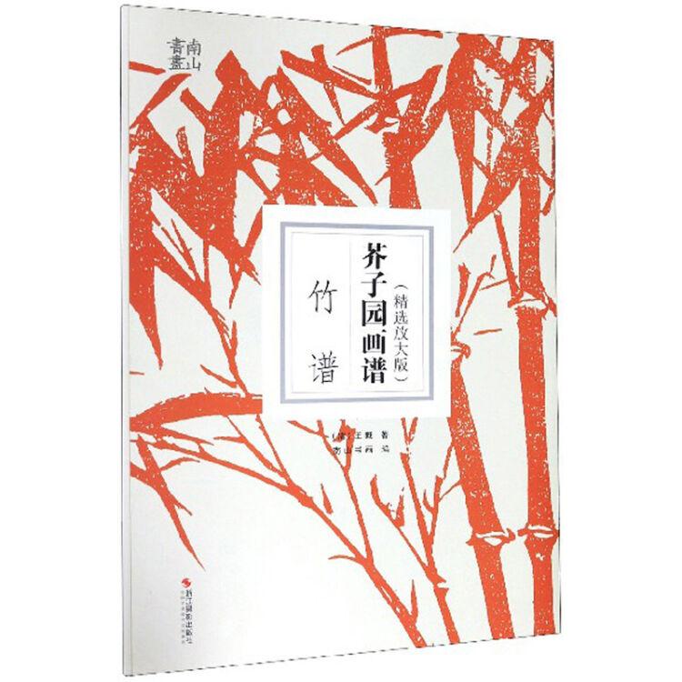 芥子园画谱(竹谱精选放大版)