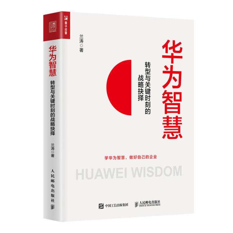华为智慧:转型与关键时刻的战略抉择