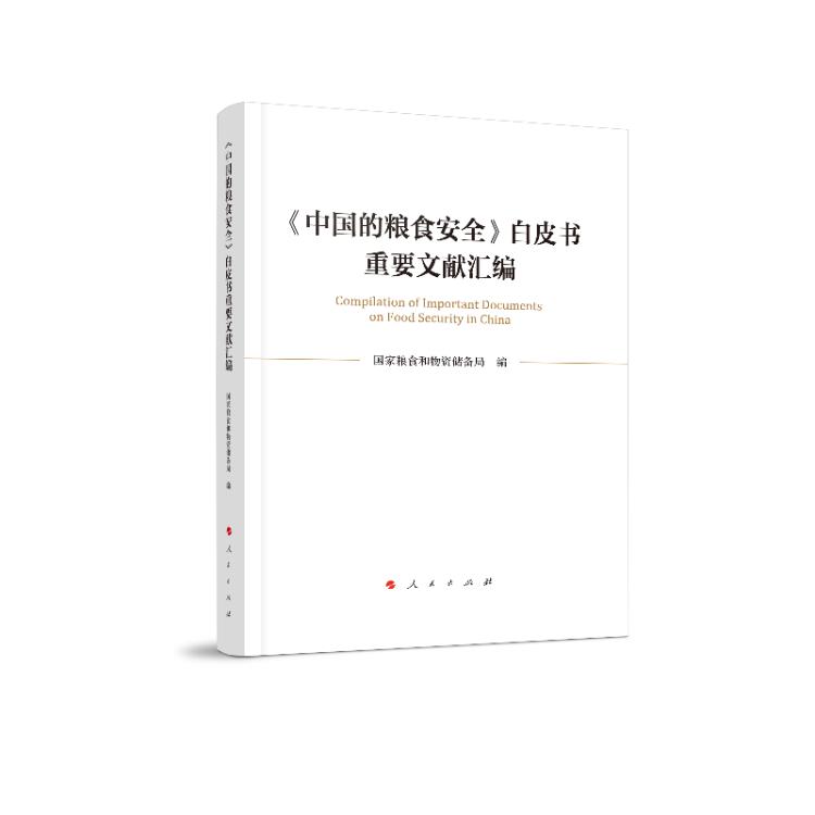 《中国的粮食安全》白皮书重要文献汇编