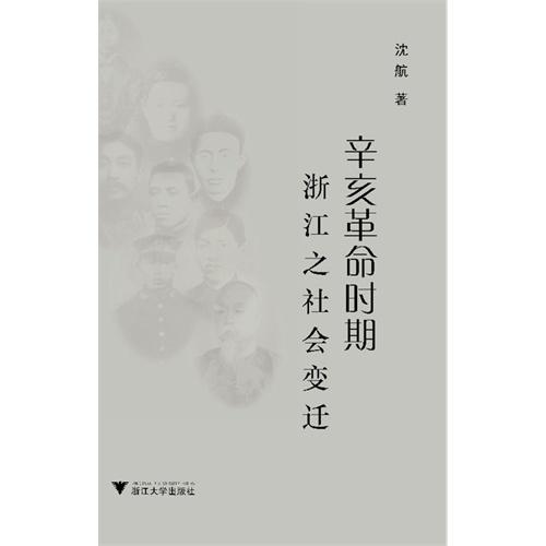 辛亥革命时期浙江之社会变迁