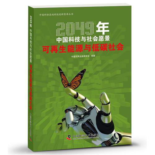 2049年中国科技与社会愿景--可再生能源与低碳社会
