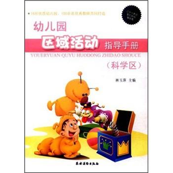 幼儿园区域活动指导手册(科学区)