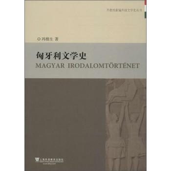 外教社新编外国文学史丛书:匈牙利文学史