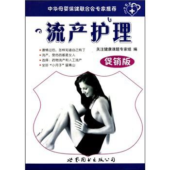 中华母婴保健联合会专家推荐:流产护理(促销版)